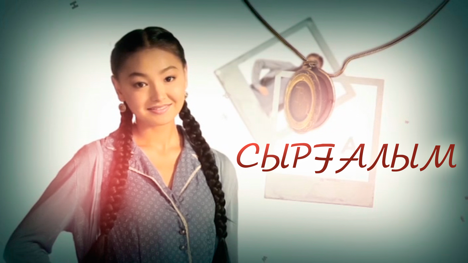 Тв казахстан смотреть онлайн бесплатно 14 фотография